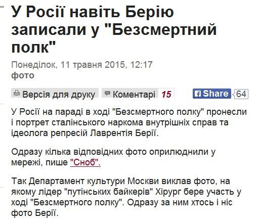 В плену террористов находятся 399 украинцев, - Ирина Геращенко - Цензор.НЕТ 4715