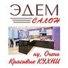 Кухни и двери на заказ в Архангельске