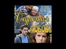 Огуречная любовь все серии 2011 комедия Россия