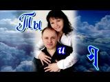 Евгений Миха-Ты и я