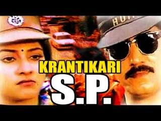 Krantikari S.P (SP Bhargavi) Full Hindi Dubbed Movie | Balakrishna, Malashree