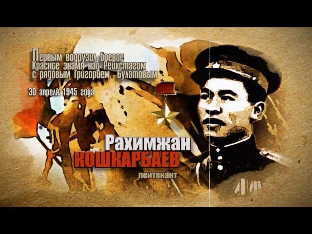 ГЕРОИ-КАЗАХСТАНЦЫ в Великую отечественную войну