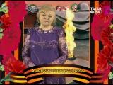Поздравление на 9 мая - Хамдуна Тимергалиева