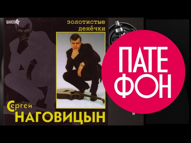 Сергей Наговицын - Золотистые денечки (Весь альбом) 2005 / FULL HD