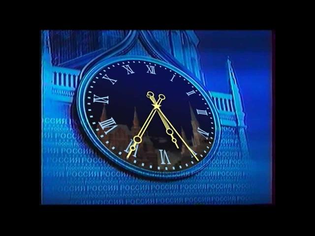 Часы телеканала Россия (2002-2003) Реконструкция
