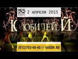 Борис Моисеев в Санкт-Петербурге 2 апреля 2015г Антре [promo_1]