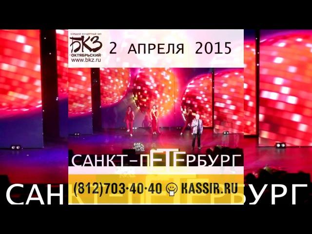 Борис Моисеев во Санкт-Петербурге 0 апреля 0015г Черный бархат [promo_3]