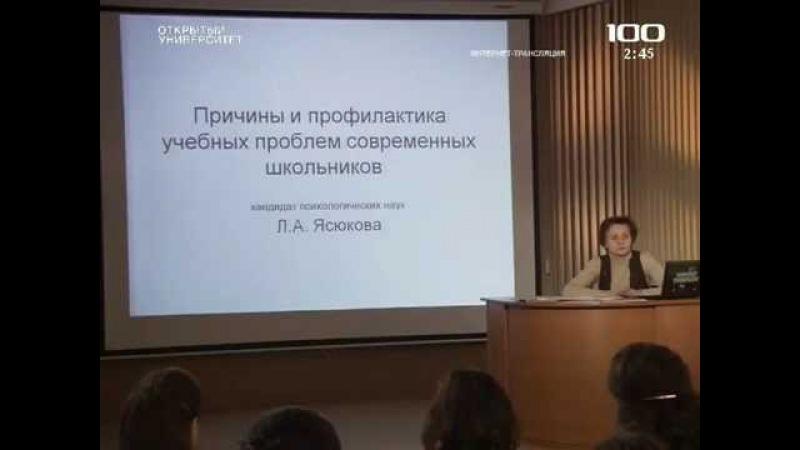 Л.А. Ясюкова Причины и профилактика учебных проблем современных школьников.
