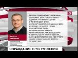 Шокирующее заявление!!! Сожжение людей в Доме профсоюзов было правильным Новости Украины Сегодня