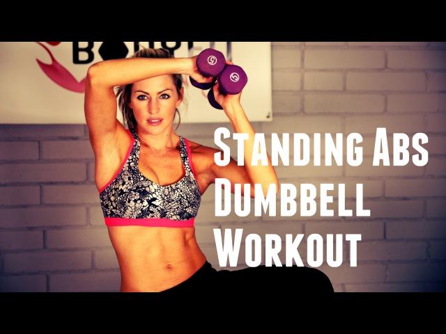 BodyFit by Amy - Standing Abs with Dumbbell Workout | Тренировка живота в положении стоя