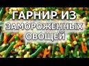 Как приготовить гарнир из замороженных овощей, рецепт на сушку