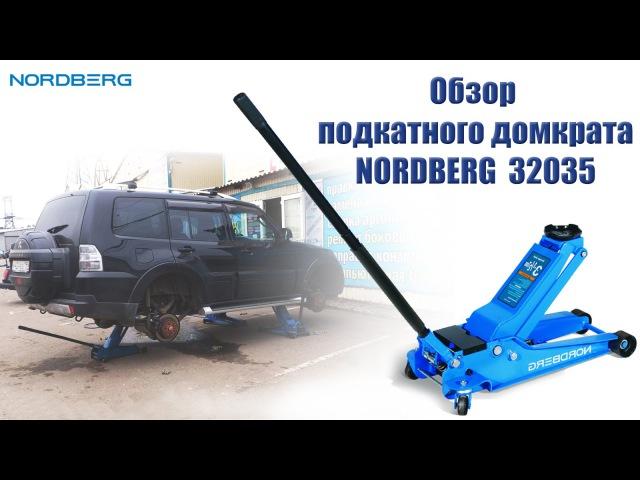 Обзор домкрата Nordberg 32035