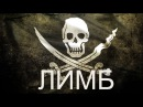 Пираты Карибского моря. Капитан Морган (ИСТОРИЯ ПИРАТСТВА) — Лимб 14