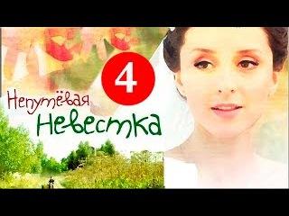 Непутевая невестка (4 серия) Юлия Майборода, Никита Зверев, сериал