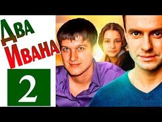 Два Ивана (2 серия) Глафира Тарханова, Михаил Химичев, сериал