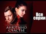 Анютино счастье - русский фильм HD, сериал, мелодрама