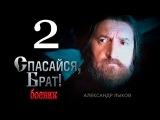 Спасайся, брат - Александр Лыков - (2 серия) сериал 2015 смотреть боевик онлайн в HD