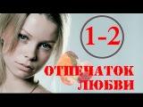 Отпечаток любви - Иван Жидков (1-2 серия) сериал смотреть онлайн мелодрама