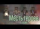 Minecraft сериал: Месть героев 1 серия. (Minecraft Machinima)