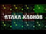 Атака Клонов (Old-Games.RU Podcast №18)