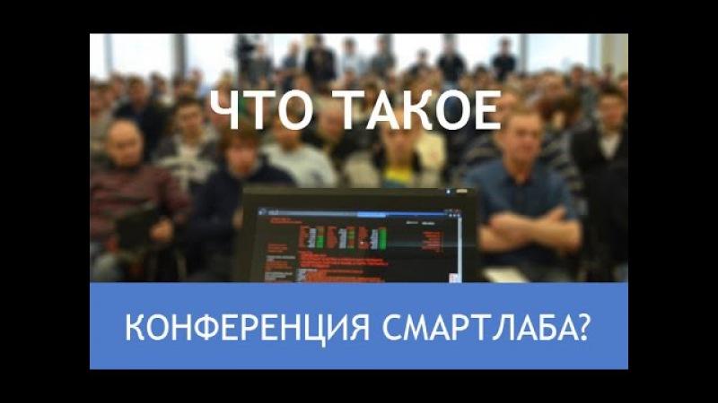 Конференция трейдеров смартлаба в Москве совместно c Derex и Московской Биржей