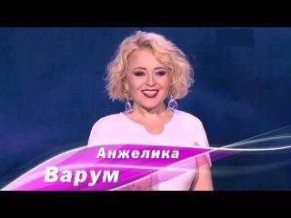 Анжелика Варум - Два крыла (Лететь) - Новая волна 2015