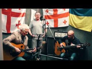 Песня про абхазскую войну и трагедию грузинского народа, в исполнении днепропетровских музыкантов
