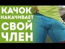 Качок С Огромным Членом-Пенисом Розыгрыши людей, приколы, пранк, смешное видео, юмор 2015