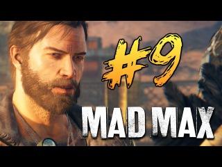Mad Max (Безумный Макс) - Лагерь Помойки? Захватим! #9