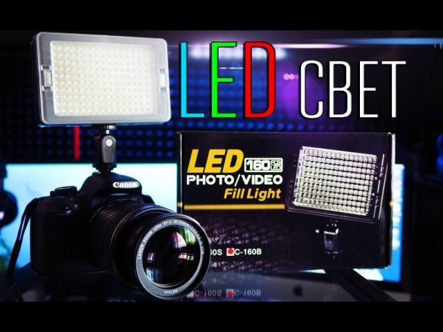 FST LED V160В светодиодный накамерный свет