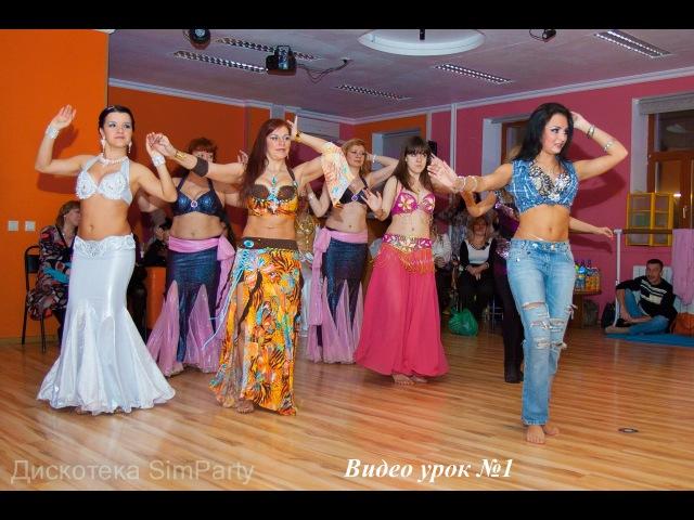 Танец живота. Видео урок №1 для начинающих с нуля. (Мира)