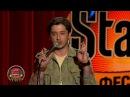 Stand Up: Стас Старовойтов - О деньгах, салоне красоты и Pussy Riot