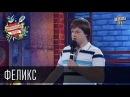 """Феликс Никитин в программе """"Бойцовский клуб"""" (6 сезон, 3 выпуск)"""