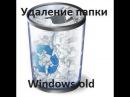 Как удалить старую Windows. Как удалить папку Windows old.