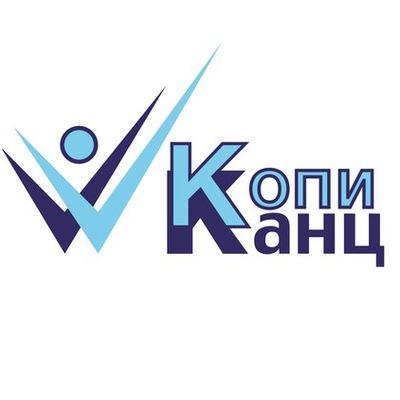 Копи Канц