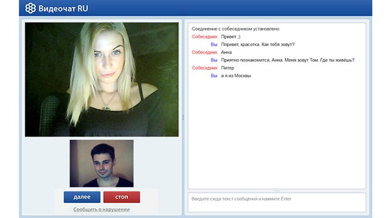 бесплатный видео веб знакомств