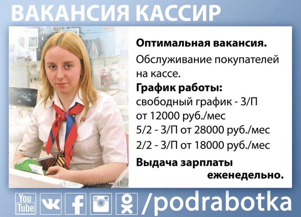 Купить работа кассир в банке магазинов России