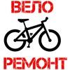 Ремонт и обслуживание велосипедов и лыж в Томске