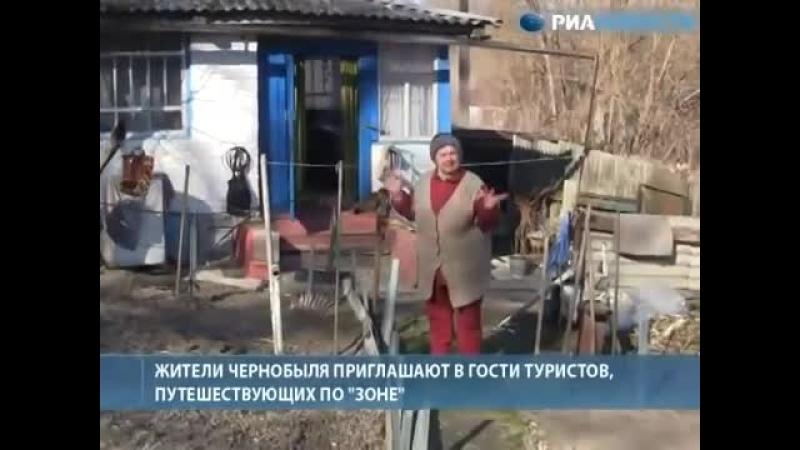 'Самоселы' Чернобыля- жизнь в зоне отчуждения