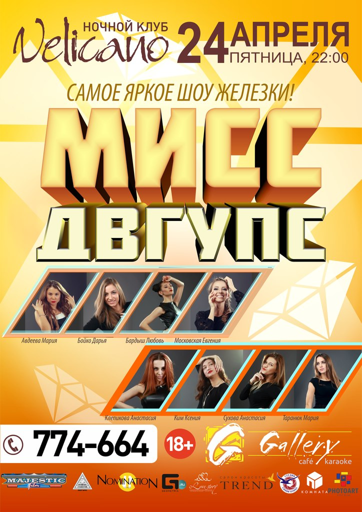 "Афиша Хабаровск 24.04 ""Мисс ДВГУПС"" VELICANO"