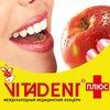 Стоматология Витадент Плюс | Уфа