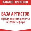 База артистов | Предложения работы в EVENT сфере