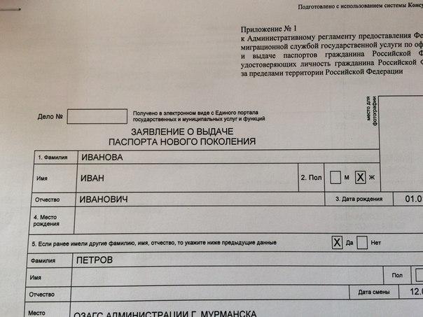 Уфмс Великий Новгород Бланки Загранпаспорта - rutrackermuseum
