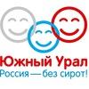 Южный Урал. Россия – без сирот!