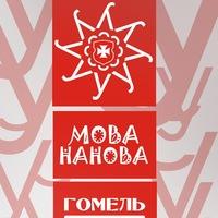 МОВА НАНОВА - ГОМЕЛЬ
