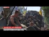 Генпрокуратура Украины возбудила дело против бывшего командира