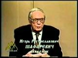 Академик И Шафаревич о евреях в России и русофобии