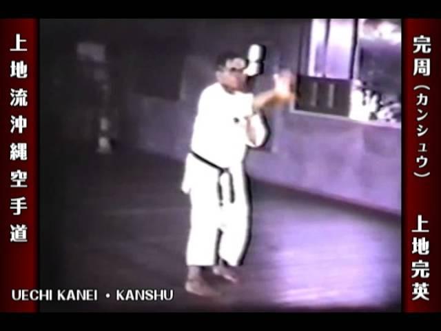 沖縄空手道 UECHI KANEI SENSEI KYU-KATA (old video)