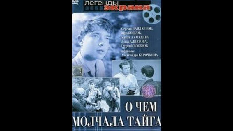 Приключенческий фильм о смелых мальчишках-таежниках О чём молчала тайга / 1965