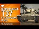 Т37 c барабаном и без - Право на выбор №18 - от Compmaniac [World of Tanks]